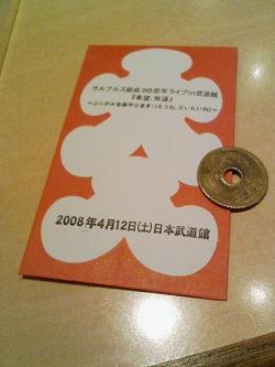 大入り袋 5円.jpg