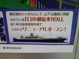 氷川丸 告知ポスター (1).jpg