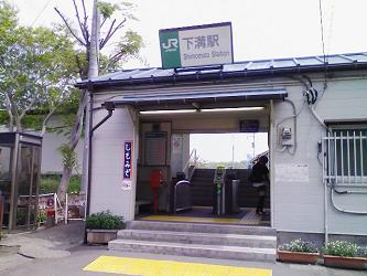 下溝駅 (1).jpg