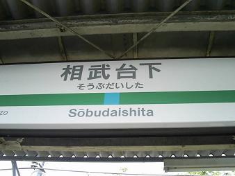 相武台下駅.JPG