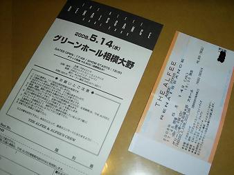 5/14 相模大野チケ+ほか (1).JPG