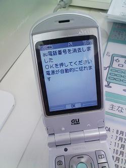 080519-携帯解約.jpg