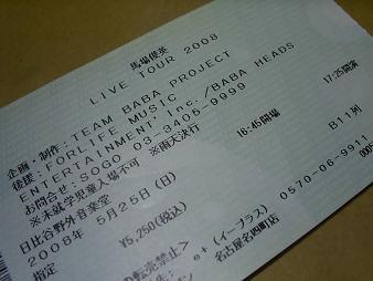 080525-馬場さん@日比谷 (1).JPG