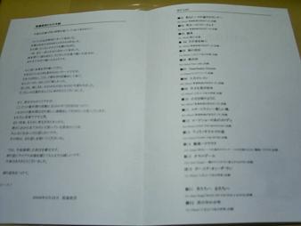 080525-馬場さん@日比谷 (2).JPG