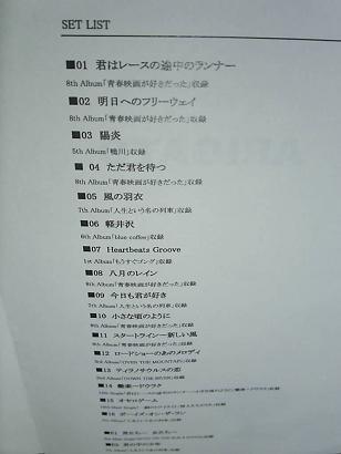 080525-馬場さん@日比谷 (4).JPG