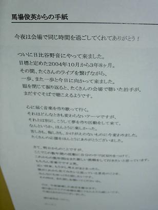 080525-馬場さん@日比谷 (3).JPG