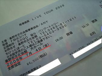07/02 馬場 秦野.JPG