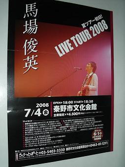 07/02 馬場 秦野 (1).JPG