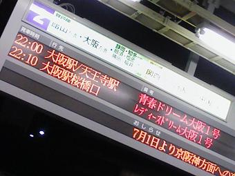 080621-バス案内表示.jpg