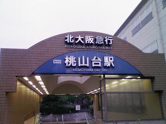 080622-桃山台駅.jpg