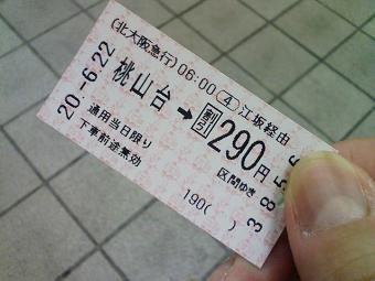 080622-桃山台から290円.jpg