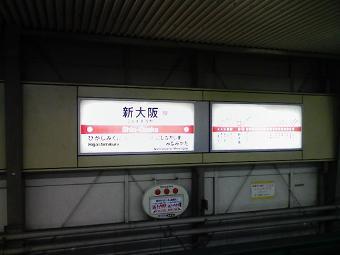 080622-新大阪1.jpg