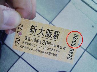 080622-新大阪入場券.jpg