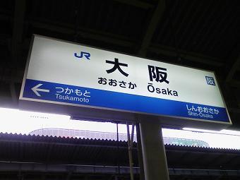 080622-JR大阪.jpg