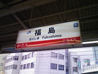 JR福島.jpg