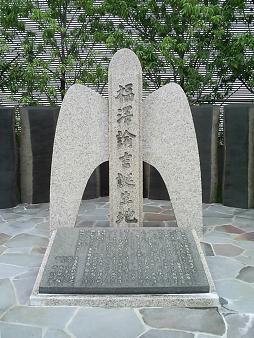 ほたるまち石碑 (2).JPG