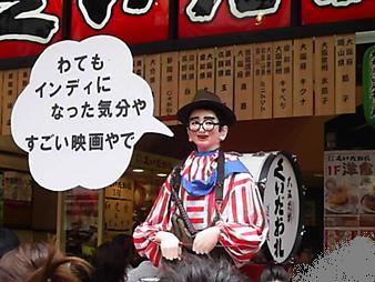 080622-くいだおれ太郎さん (1).JPG