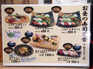 Issaku_sushi_1209-102.jpg