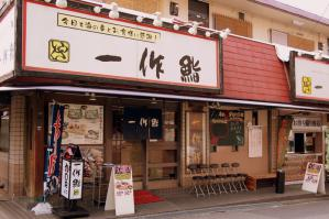 Issaku_sushi_1209-112.jpg
