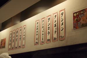 Tonari_1201-102.jpg