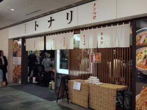 Tonari_1201-109.jpg