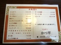 katsuhei103.jpg