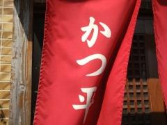 katsuhei110.jpg