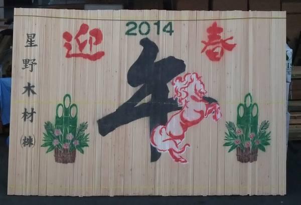 2014 星野木材2