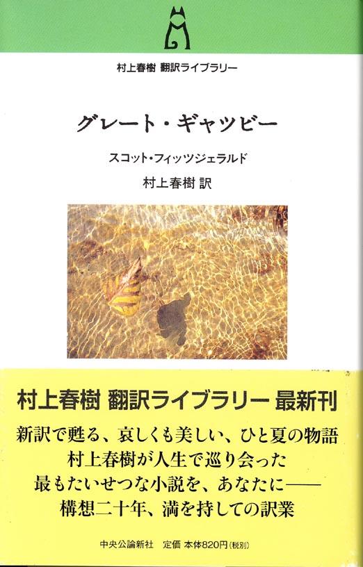 グレート・ギャツビー のコピー