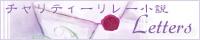 チャリティーリレー小説 Letters