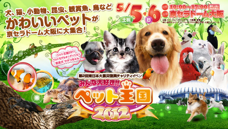pet-oukoku_Lsize.jpg
