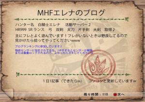 MHFエレナのブログバナー☆