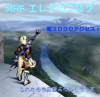 mhf2000アクセス