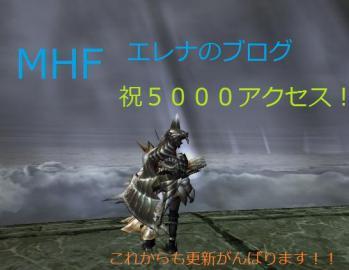 5,000アクセス