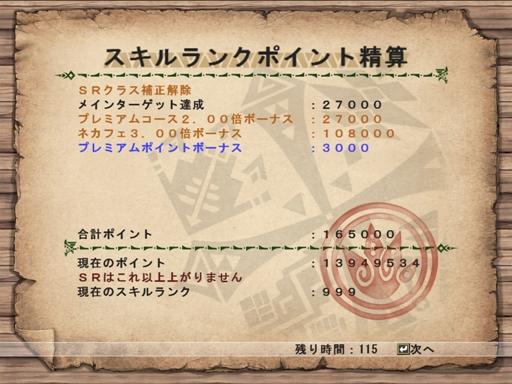 mhf_20121226_142351_354.jpg