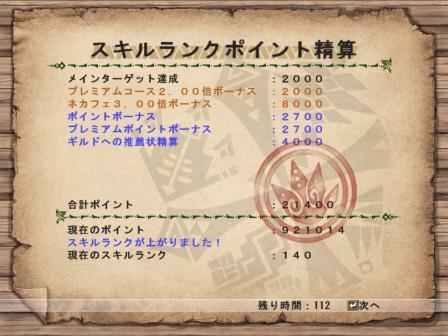 mhf_20130123_141704_116.jpg