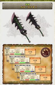 weapon_beralafuma.jpeg