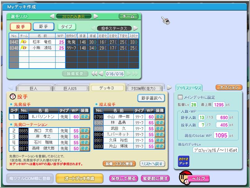 10_20120713234037.jpg