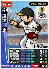player_08045_1_b.jpg