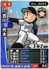 player_08094_1_b.jpg