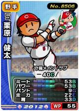 player_08506_1_b.jpg