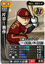 player_08914_1_b.jpg
