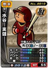 player_08919_1_b.jpg