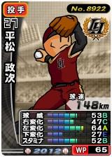 player_08922_1_b.jpg
