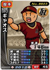 player_08923_1_b.jpg