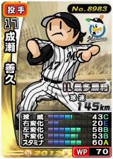 player_08983_1_b.jpg