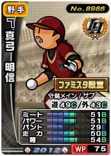 player_08986_1_b.jpg