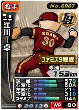 player_08987_1_b.jpg