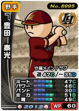 player_08995_1_b.jpg