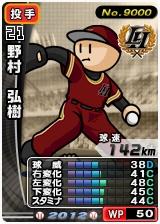 player_09000_1_b.jpg
